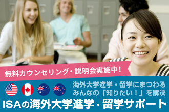 ISAの海外大学進学・留学サポート