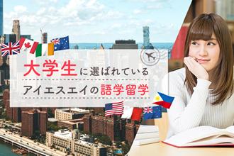 大学生に選ばれているISAの語学留学