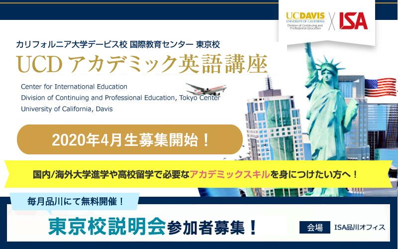 UCD東京校