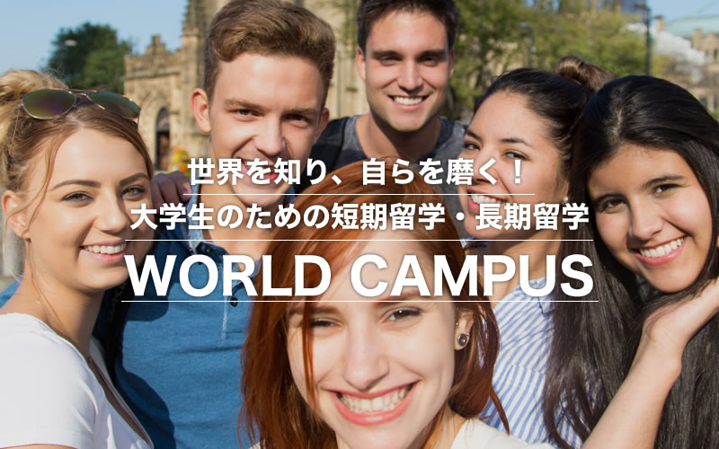 WORLD CAMPUS