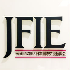 交換留学を監修する日本国際交流振興会 JFIEの案内板