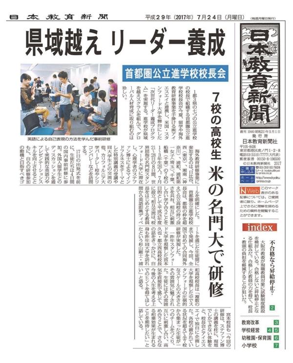20170724号_日本教育新聞_首都圏公立進学校校長会次世代リーダー養成プログラム