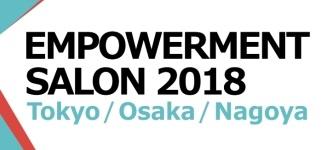 エンパワーメントサロン2018
