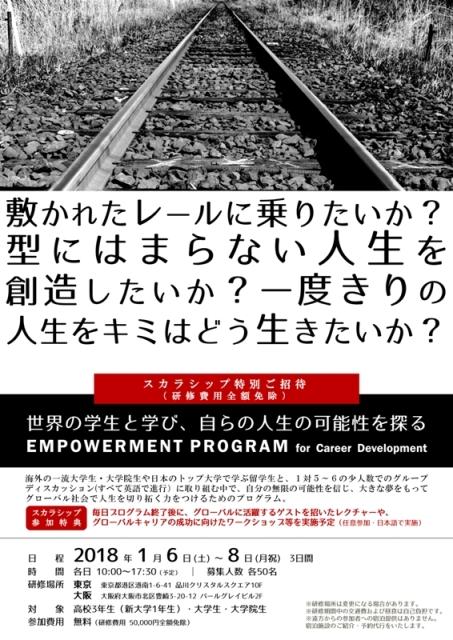世界の学生と学び、自らの人生の可能性を探る 大学生対象エンパワーメントプログラム