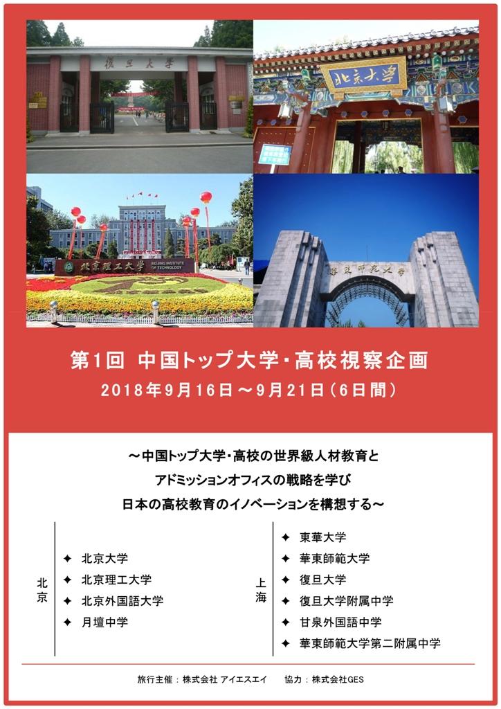 第1回 中国トップ大学・高校視察企画