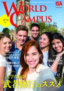 大学生,留学,ISA,WORLD CAMPUS