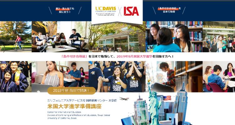 カリフォルニア大学デービス校国際教育センター東京校米国大学進学準備講座