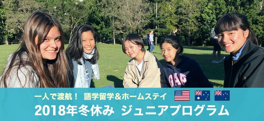 語学留学, ジュニアプログラム, 冬休み, 中学生, 高校生