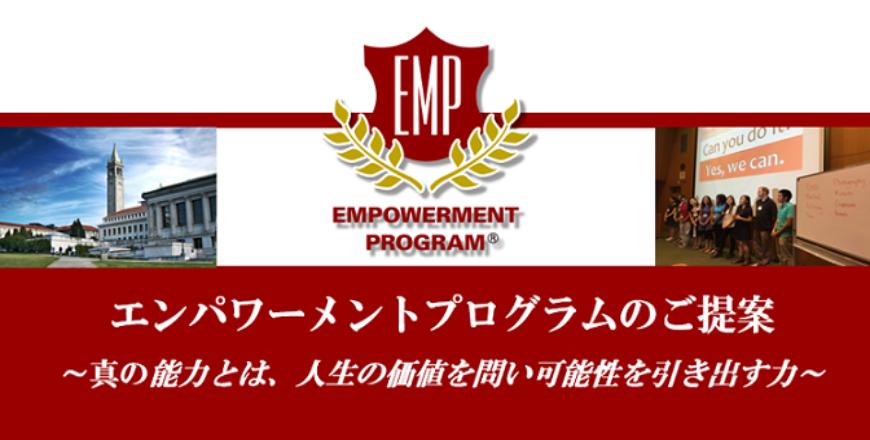 エンパワーメントプログラム 紹介