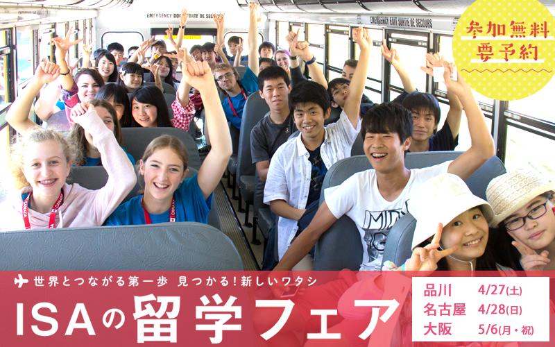 留学フェア、東京、名古屋、大阪、ゴールデンウイーク