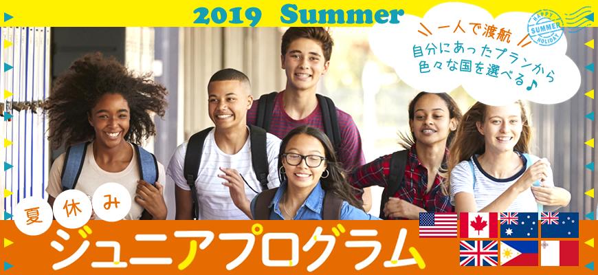 夏休み,語学留学,小学生,中学生,高校生