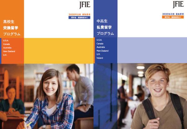 高校留学、交換留学、私費留学、2020年