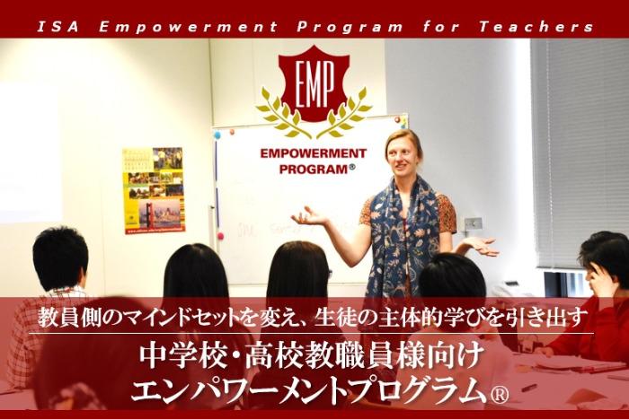 ISA 教員向けエンパワーメントプログラム