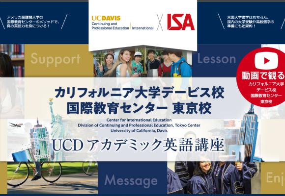 カリフォルニア大学デービス校 国際教育センター 東京校,アメリカ大学進学,米国大学進学