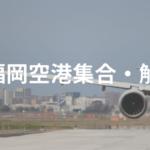 福岡空港集合・解散
