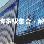 博多駅集合・解散