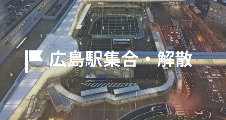 広島駅集合・解散