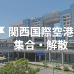 関西国際空港集合・解散