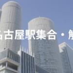 名古屋駅集合・解散