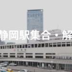 静岡駅集合・解散