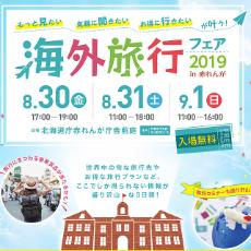 札幌, 留学, 海外旅行フェア