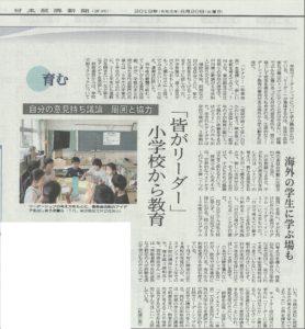 日本経済新聞のスタンフォード大学研修の夕刊記事