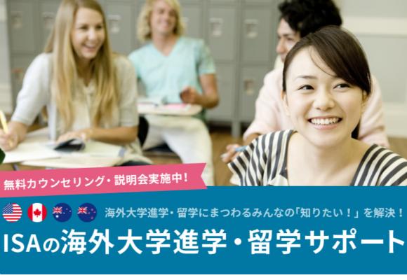 高校生の海外大学進学と留学サポート