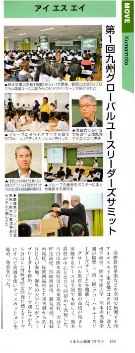 くまもと経済ISA掲載記事