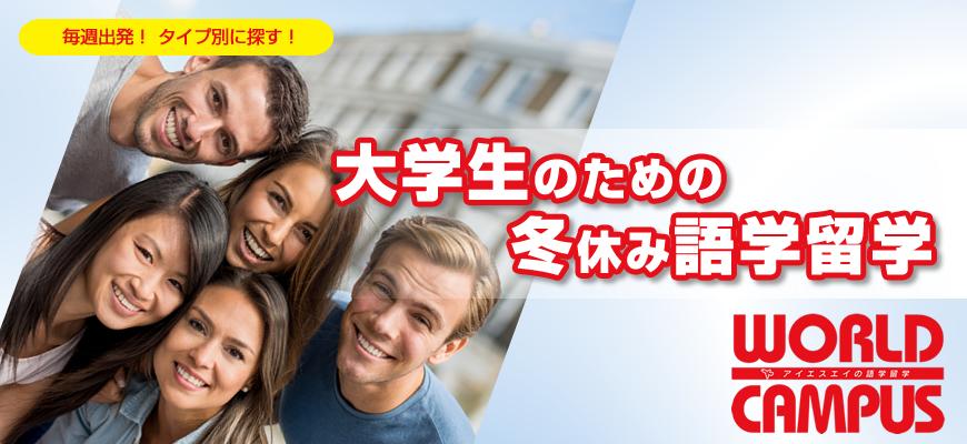 大学生のための冬休み語学留学WORLDCAMPUS