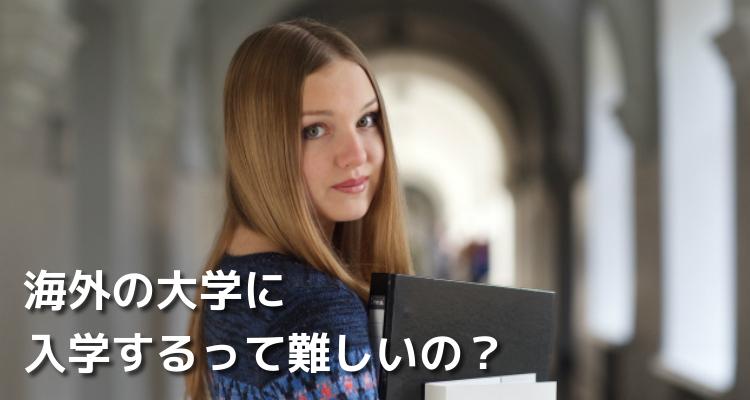 海外の大学に入学するって難しいの?