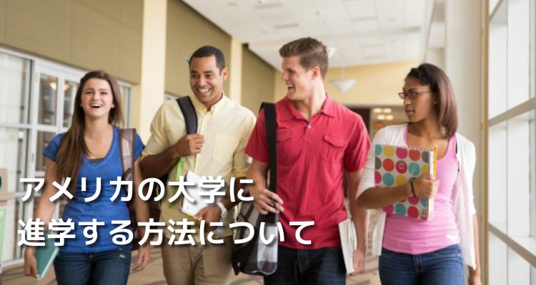 アメリカの大学に進学する方法について