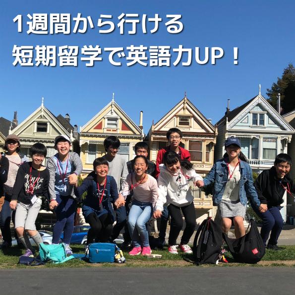 1週間から行ける短期留学で英語力UP!