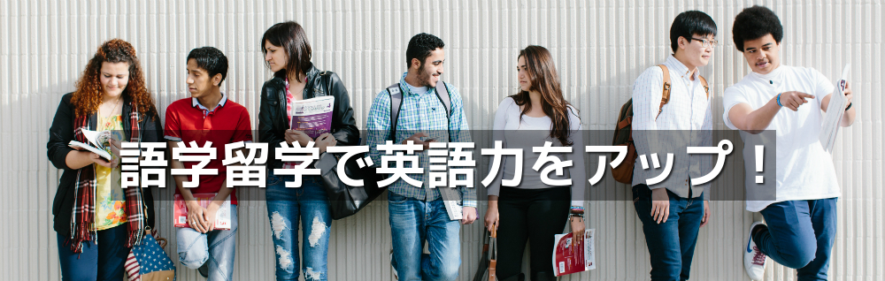 語学留学で英語力をアップ!!