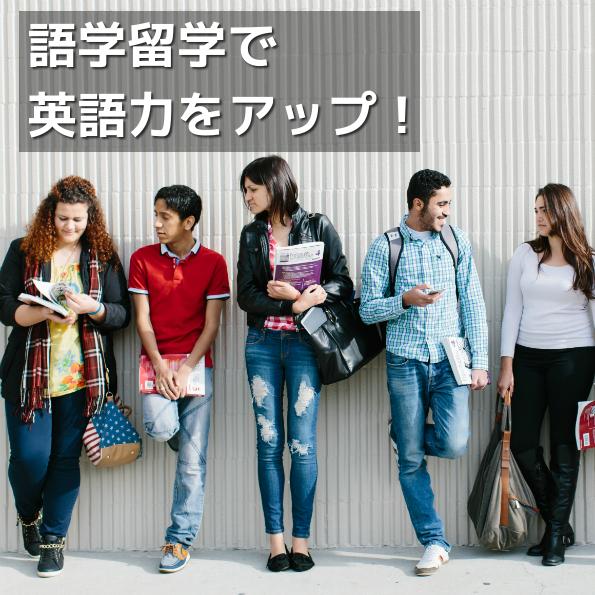 語学留学で英語力をアップ!