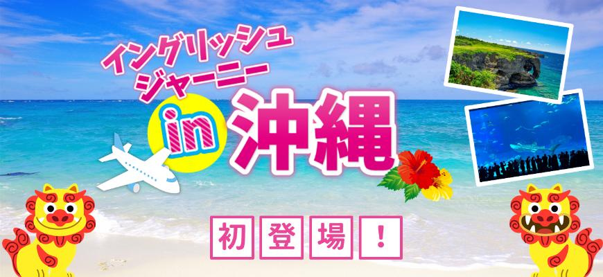 イングリッシュジャーニーin沖縄