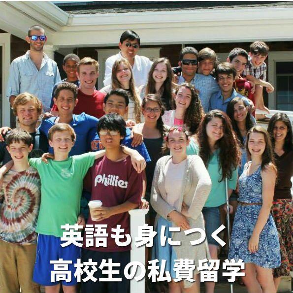 英語も身につく高校生の私費留学