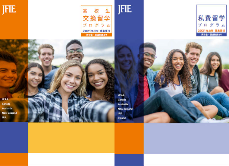 高校生交換留学・私費留学 2021年パンフレット