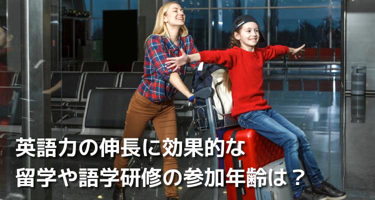 英語力の伸長に効果的な留学や語学研修の参加年齢は?