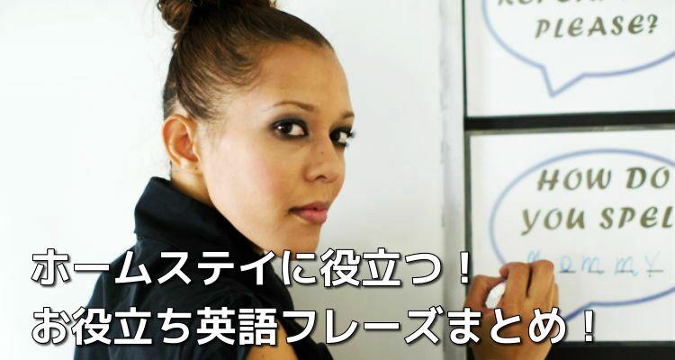 ホームステイに役立つ! お役立ち英語フレーズまとめ!