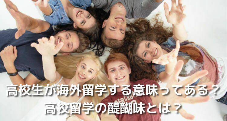 高校生が海外留学する意味ってある?高校留学の醍醐味とは?