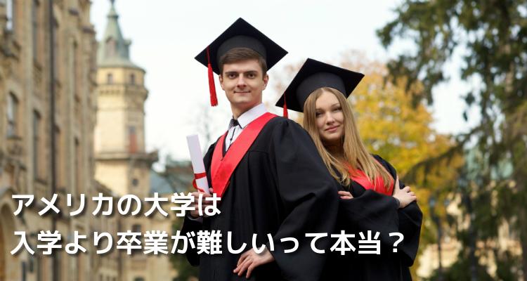 アメリカの大学は入学より卒業が難しいって本当?