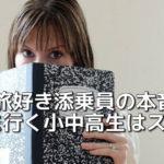 旅好き添乗員の本音 留学に行く小中高生はスゴイ!