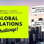 世界とつながり今を知るオンラインセミナー Global Relations Challenge