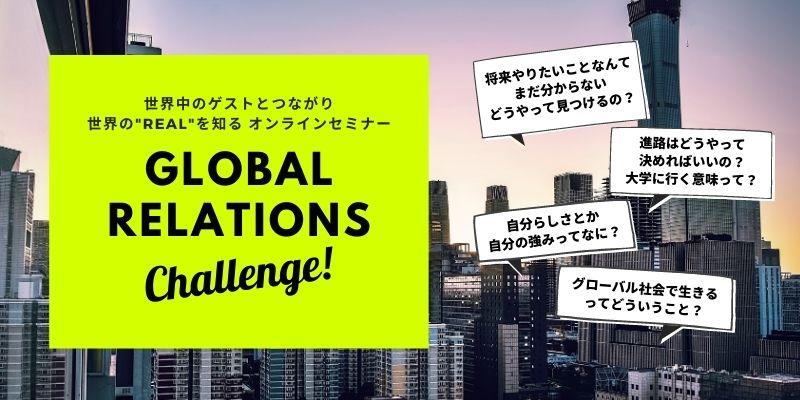 中高生対象オンラインセミナー「Global Relations Challenge」