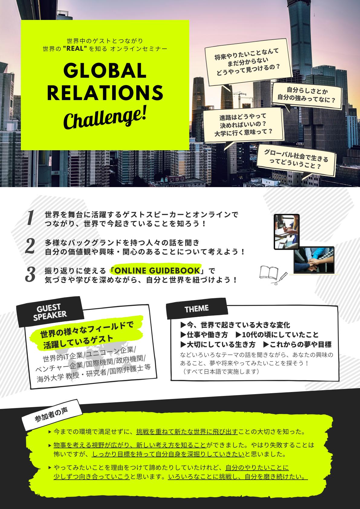 Global Relations Challenge