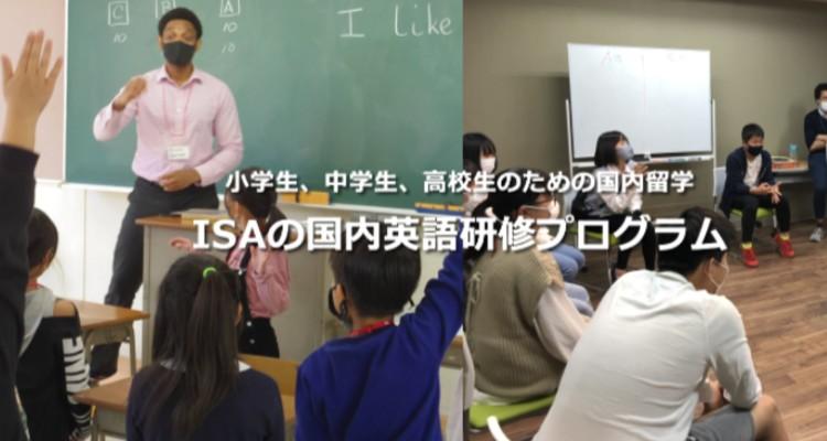 小学生、中学生、高校生のための国内留学 ISAの国内英語研修プログラム
