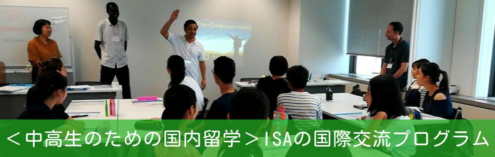 中高生のための国内留学 ISAの国際交流プログラム