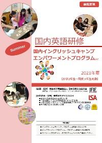 2021年夏休み国内英語研修プログラム募集要項